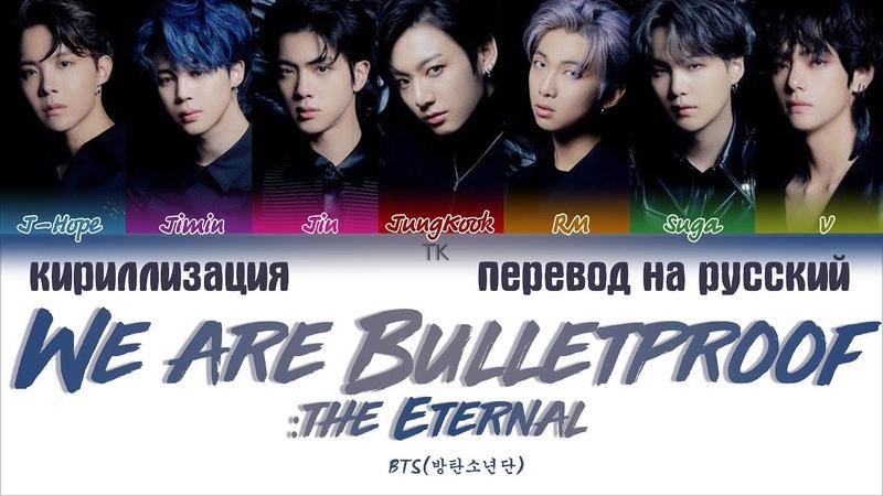BTS (방탄소년단) - We are Bulletproof the Eternal [ПЕРЕВОД НА РУССКИЙКИРИЛЛИЗАЦИЯ Color Coded Lyrics]