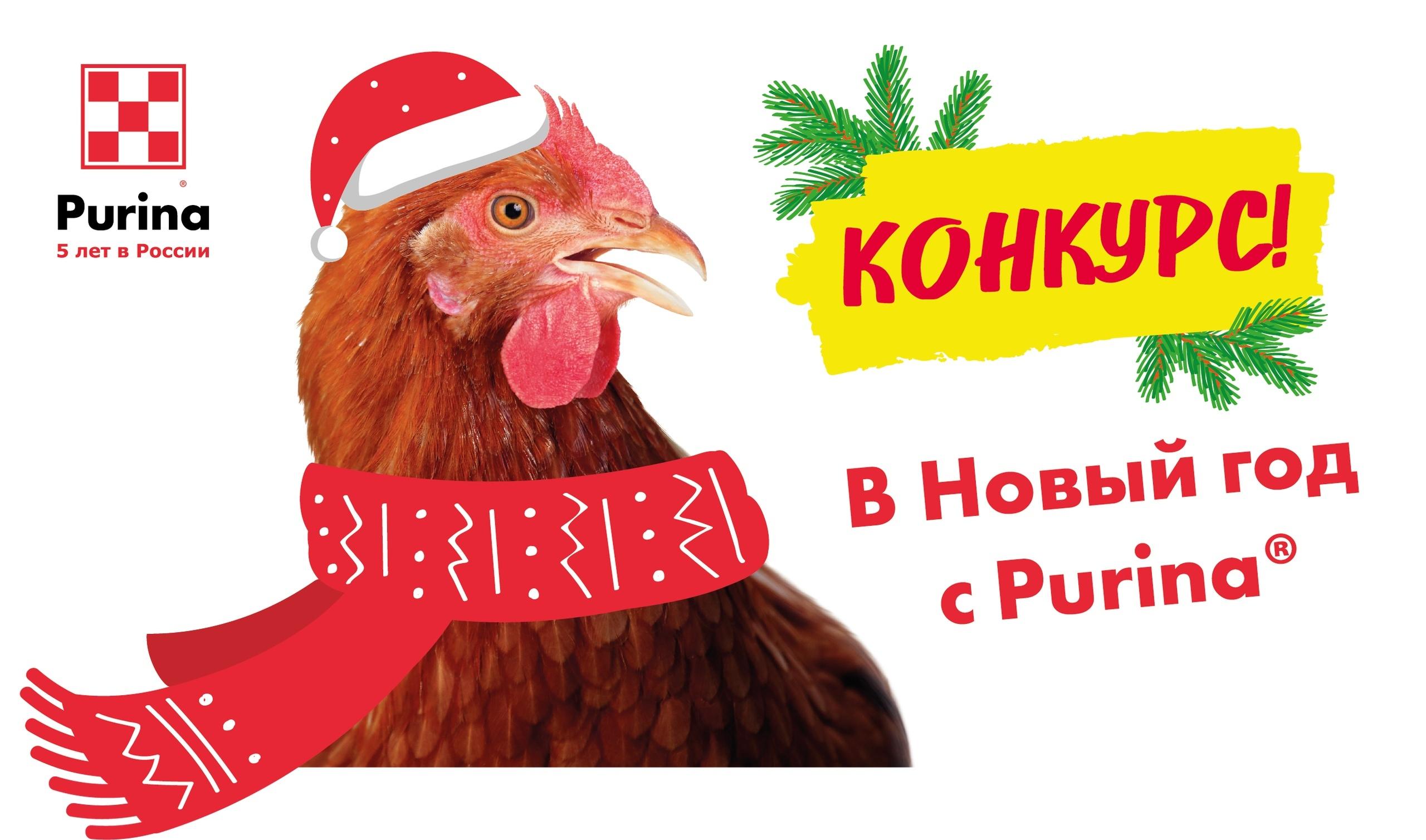 www.purina-agro.ru регистрация промо кода в 2020 году