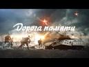 «Дорога памяти»: сын Юрия Никулина рассказал о самом главном страхе отца в годы войны