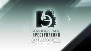 ЧП.BY ЭКСПЕРТИЗА ПРЕСТУПЛЕНИЙ. Остановить охотника.