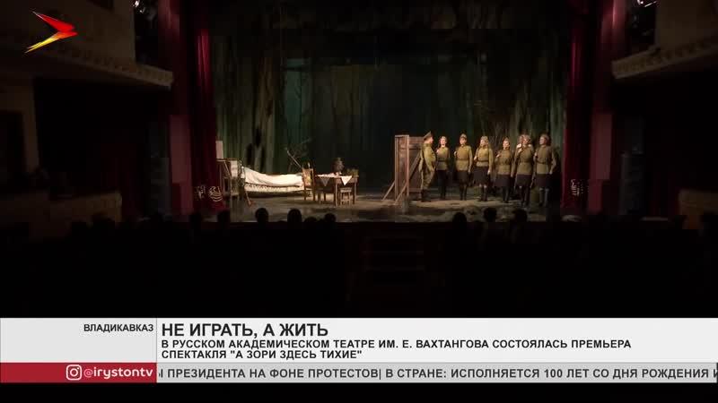 В Русском академическом театре состоялась премьера спектакля «А зори здесь тихие»
