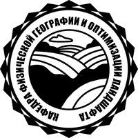 Логотип Кафедра Физ. географии и оптимизации ландшафта