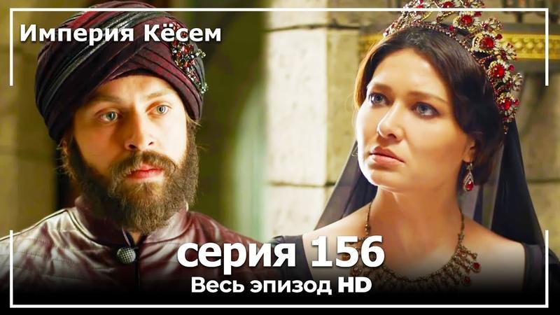 Великолепный век Империя Кёсем серия 156