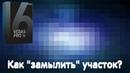 как замылить область или пикселизировать в Sony Vegas Pro 16