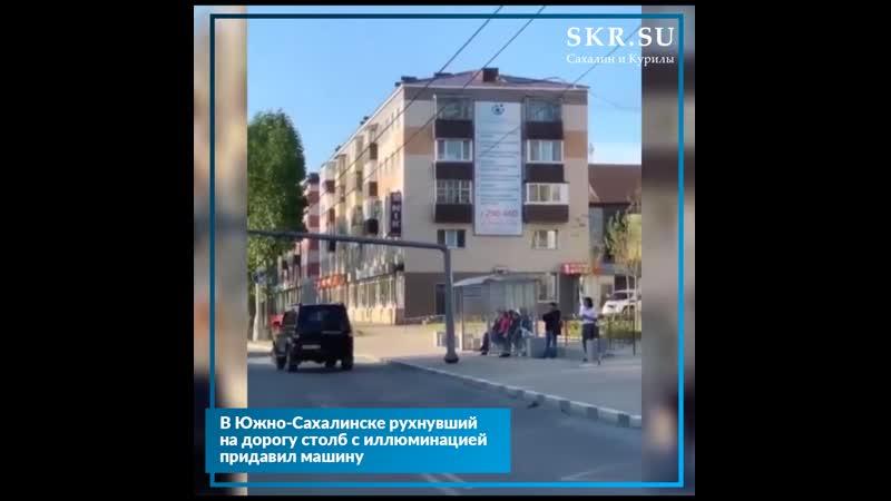 В Южно Сахалинске рухнувший на дорогу столб с иллюминацией придавил машину
