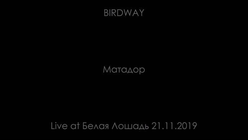 Birdway - Матадор