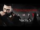 Vampyr Прохождение ч 5
