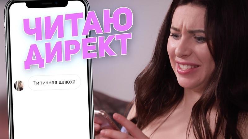 Порноактриса читает личные сообщения