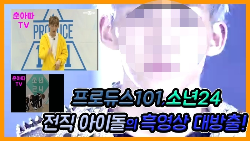 [YOUTUBE] Insoo 20181013 프로듀스101 시즌2 소년24 출신 전직 아이돌의 흑역사 대방출!!