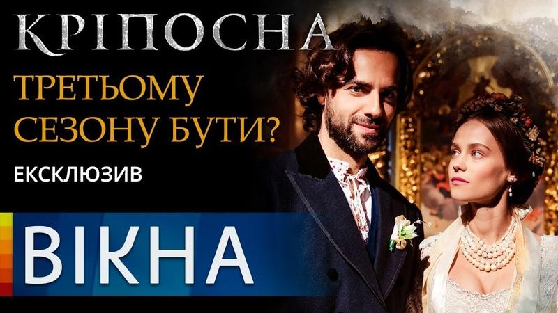 Крепостная 3 сценаристы раскрыли тайны нового сезона ЭКСКЛЮЗИВ Кріпосна 2