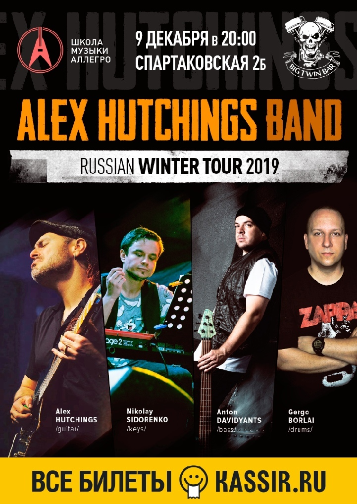 Афиша Казань 09.12.2019 КАЗАНЬ / ALEX HUTCHINGS BAND