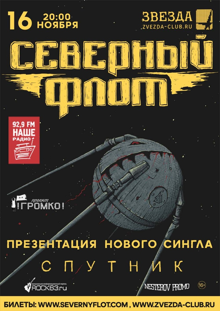 Афиша Самара 16 ноября Северный Флот в Звезде!