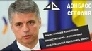 Мы не вносим изменения в Конституцию. Украинский МИД отказался выполнять Минск