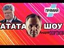 Проходит обыск у подельника Порошенко, на телеканале Прямой вой ПОРОХОБОТОВ!