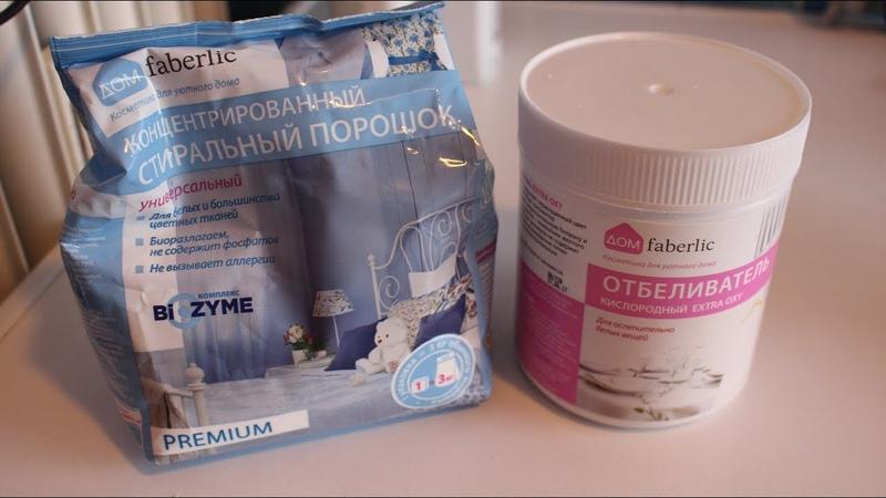 Faberlic в Германии-тестирую отбеливатель