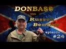 Donbas z Russellem Bentley odc 24 Biathlon czołgowy