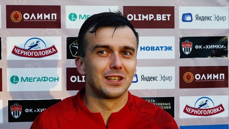 Андрей Мурнин после матча с Нефтехимиком