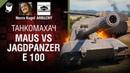 Maus vs Jagdpanzer E 100 Танкомахач №98 от ARBUZNY и Necro Kugel World of Tanks