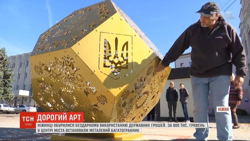 Золотий октаедр як об'єкт розбрату ніжинці обурені бездарному використанню державних грошей