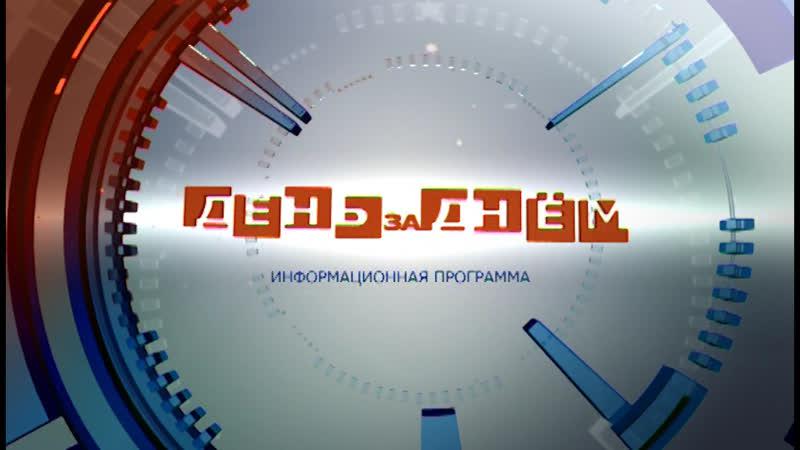 13.08.2019 Информационная программа «День за днем»