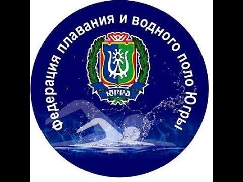 Всероссийские соревнования по плаванию Северное Сияние г.Ханты-Мансийск 24-25.10.19г. 2 день