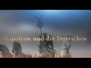 """Сериал Немцы s01e07 - """"Наполеон и Германия"""""""