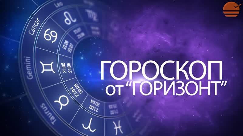 Гороскоп для всех знаков Зодиака с 13 по 19 апреля от ГОРИЗОНТ
