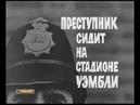 Преступник сидит на стадионе Уэмбли ГДР, 1970 детектив, советский дубляж