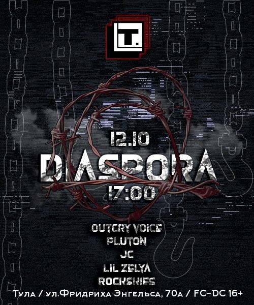 Афиша Тула Diaspora Tula / Типография / 12.10