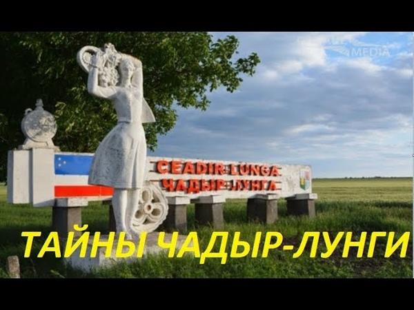 ТАЙНЫ Чадыр-Лунги. № 1346