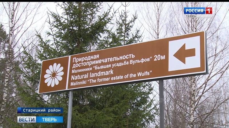 Жители Тверской области просят восстановить парк в Малинниках