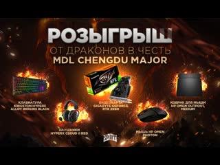 Результаты розыгрыша от драконов в честь MDL Chengdu Major