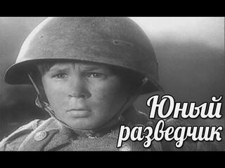 Возмездие, про юных разведчиков на Белорусском фронте против фашистских полицаев