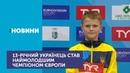 Українець Олексій Середа став наймолодшим в історії чемпіон Європи зі стрибків у воду Вітаємо Пишаємось спорт sport Спорт UA