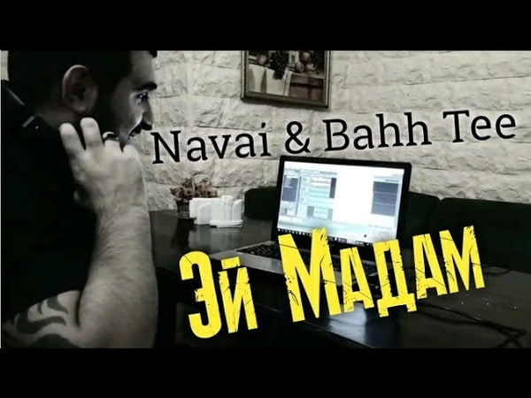Navai Bahh Tee - Эй Мадам Для тебя я ( Cover by Vuska Zippo ) Полная версия