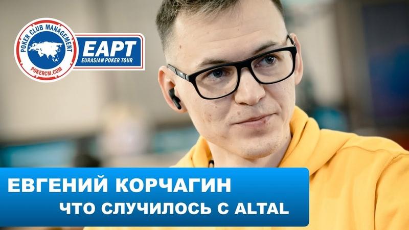 EAPT Minsk что произошло между ALTAL и Евгением Корчагиным