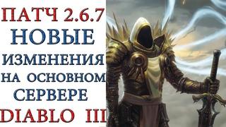 Diablo 3: Новые изменения  патча  на основном сервере игры