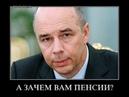 ЭКОНОМИСТ СИЛУАНОВ ПЕНСИОННЫЙ ТУПИК