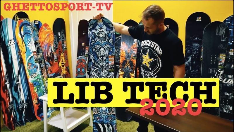 сноуборды Lib Tech 2020 часть1\2 - полный обзор коллекции, все плюсы и минусы!