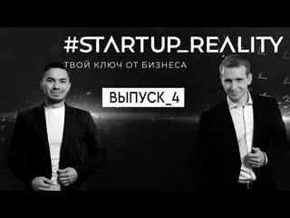 Стартап-реалити «#startup_reality. твой ключ от бизнеса» выпуск №4