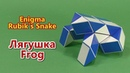 Змейка Рубика ЛЯГУШКА 4 | Rubik`s Snake FROG 4