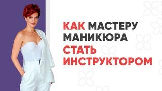 Инструктор по маникюру - новый онлайн курс от Оксаны Фадеевой