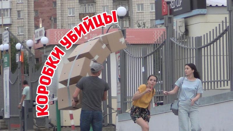 ПРАНК КОРОБКИ УБИЙЦЫ Falling Box Prank Russia Придурки из Хаззарда