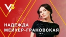 Надежда Мейхер: Я девочка не из шоу-бизнеса! Про ВИА ГРА, мужчин, деньги, Брежневу и Лободу