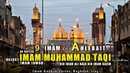 Imam Muhammad Taqi رضی اللہ عنہ Shrine Imam Jawad 9th Imam of Ahlebait Baghdad