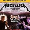 Концерт Metallica 21 июля 2019 года в Москве