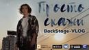Просто Скажи - Фариз Мамедов. Backstage со съемок клипа OST Дневник Безумной Женщины