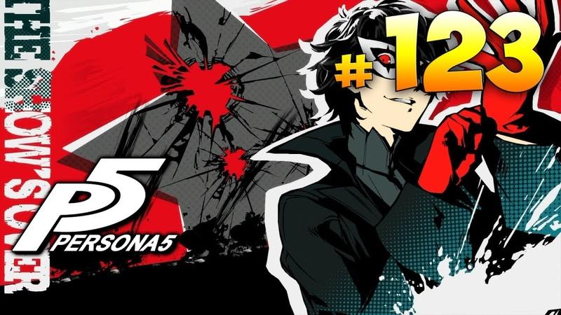 Persona 5 ► запись стрима 123 (19.10.2018)
