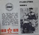 Николай Марков фотография #13
