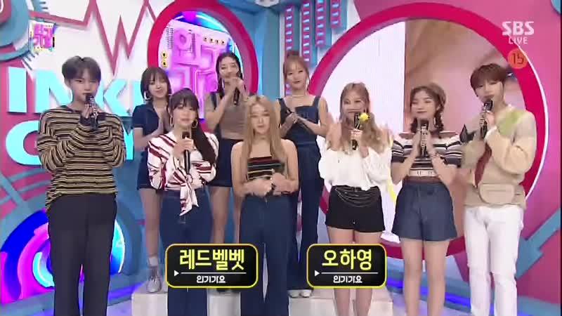 SBS 인기가요 1015회 (일) 2019-08-25 오후3시50분